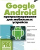 Google Android. ���������������� ��� ��������� ���������